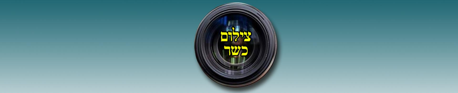 כשרות הצילום