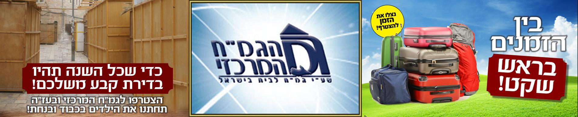 """צור קשר עם נציג הגמ""""ח הרב דוד שלמה שוורץ"""